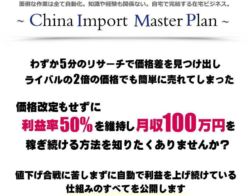 China Import Master Plan【丸山直人】稼げるかレビューしてみた!
