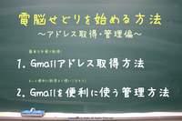 gmail取得・管理方法