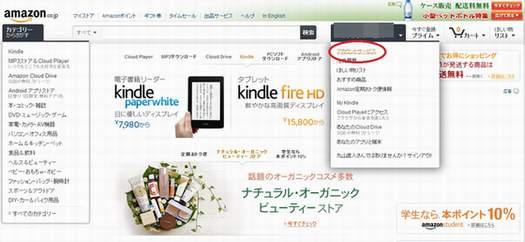 Amazon出品登録1