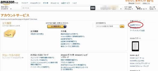 Amazon出品登録2