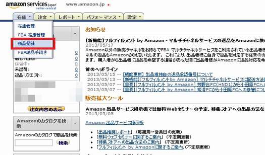 Amazon出品登録3