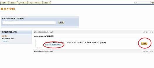 Amazon出品登録5