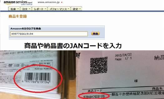 Amazon出品登録4