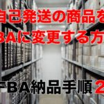 【FBA納品手順2】自己発送の商品をFBAに変更