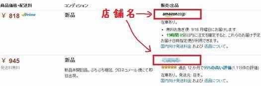 Amazon店舗名