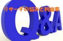 せどりQ&A