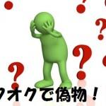 電脳せどりのやり方やコツ「初心者さんの質問に回答」Part4