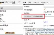 amazon一括登録