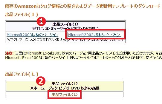 一括商品登録方法3