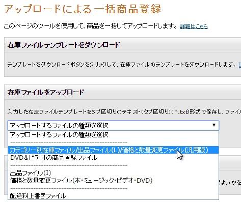 アップロードによる一括商品登録
