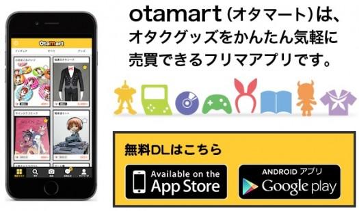otamart(オタマート)