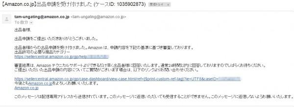 amazon出品許可申請m1