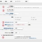 amazon新規商品登録1「重要情報の入力手順」