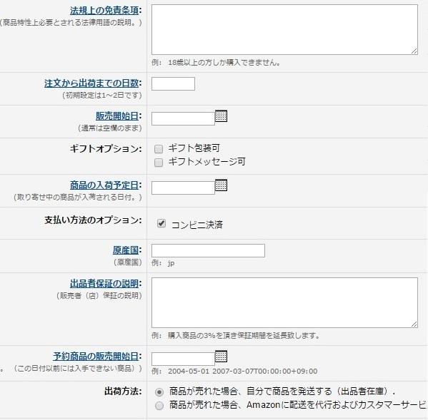 amazon新規商品登録の方法2「出...