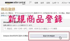 amazon新規出品の登録方法(商品ページ作成)