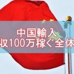 実体験!中国輸入をしてAmazonへ転売し、月収100万円以上を稼ぐ全体像