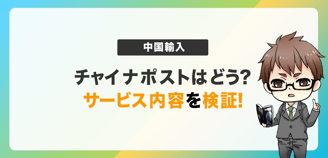 ポスト 郵便 チャイナ 追跡 日本