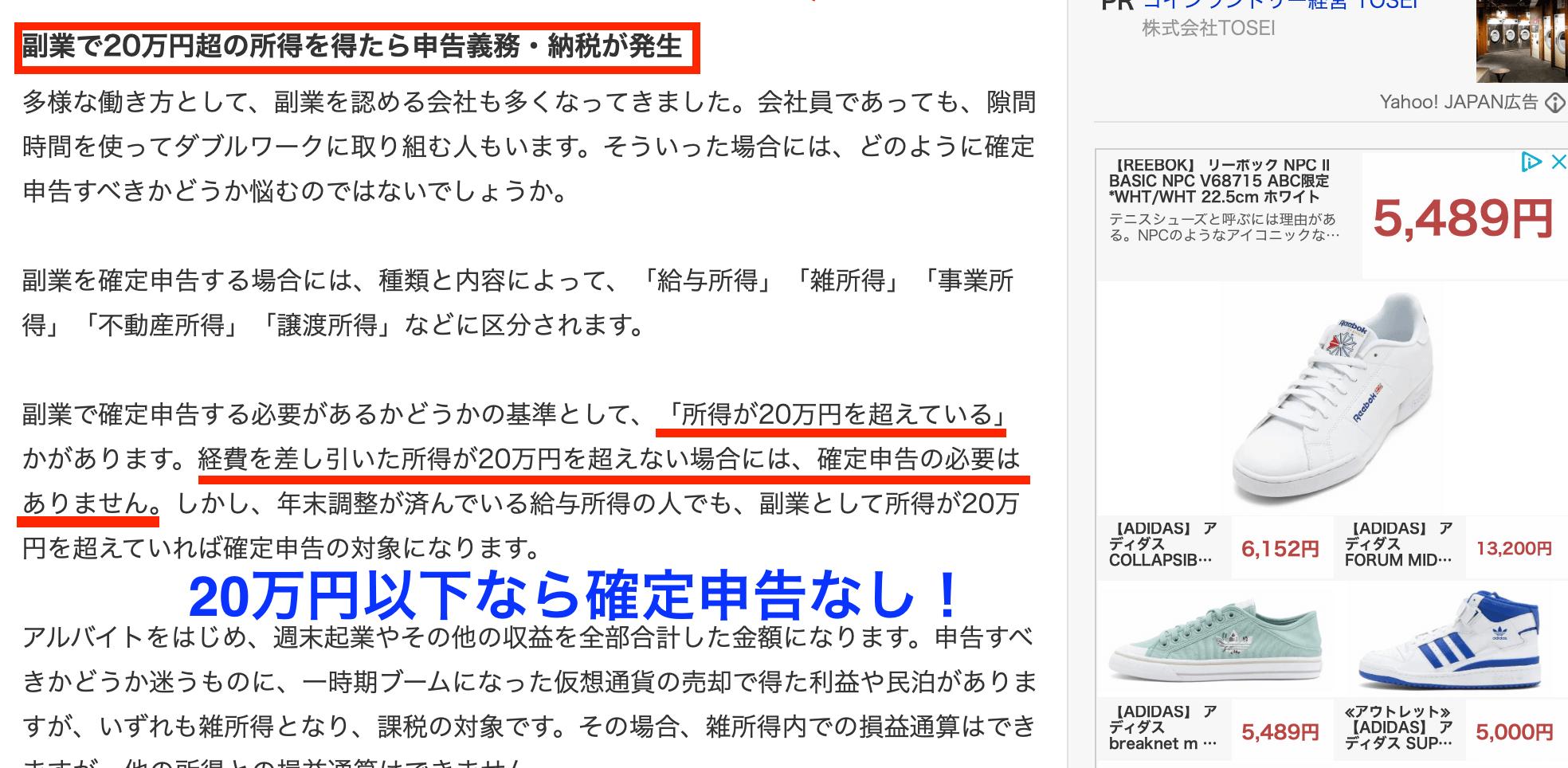 20万円以下OK