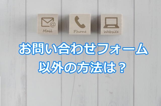 メルカリでお問い合わせフォーム以外で連絡する方法は?