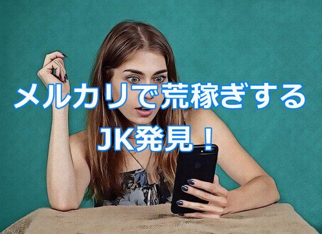 メルカリで荒稼ぎするJKが発見される【なんj】