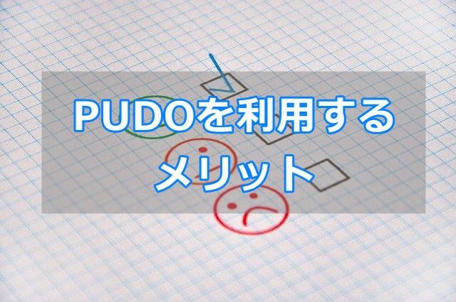 メルカリでPUDOを利用するメリット