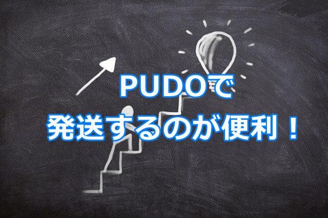 らくらくメルカリ便はPUDOで発送するのが便利