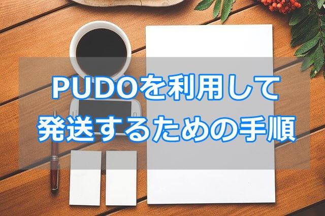 メルカリでPUDOを利用して発送するための手順