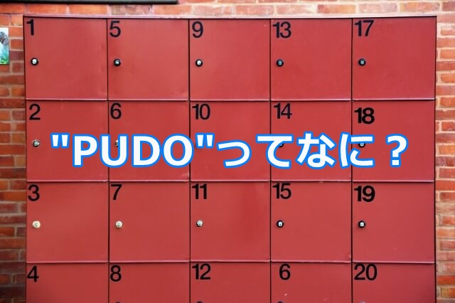 """メルカリの発送に便利な""""PUDO""""ってなに?"""